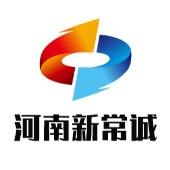 河南新常诚机械设备有限公司