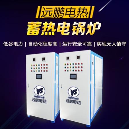 远鹏电热|内蒙古一体化高温蓄热电锅炉|家用蓄热式电锅炉价格