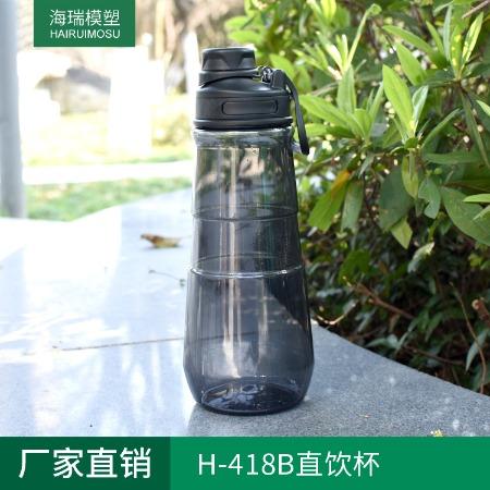 厂家直销 H-418B大容量户外运动水杯 运动水壶 PP水壶 不含BPA