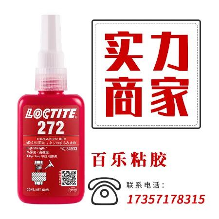 原装loctite272胶水 汉高乐泰272螺丝密封胶 耐高温高强度272厌氧胶全系列乐泰胶水