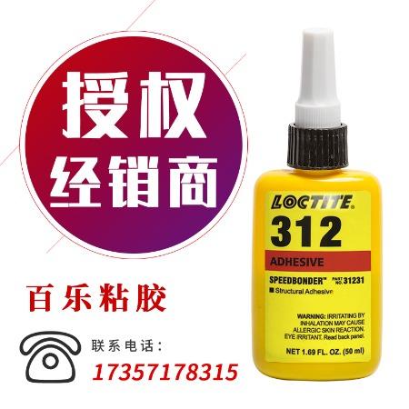 loctite312胶水 玻璃粘金属胶水 高强度快速固化厌氧结构胶 可开增票