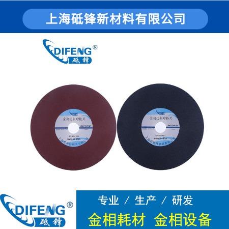 【上海砥锋】金相切割砂轮片 信誉根本质量说话规格齐全厂价供应安全可靠 切割片