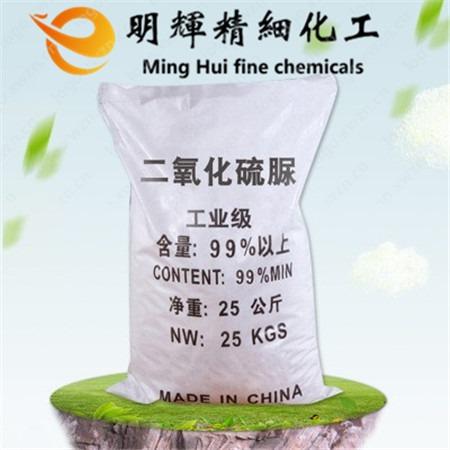 厂家批发国标工业级_二氧化硫脲_漂白剥色环保25kg二氧化硫脲批发