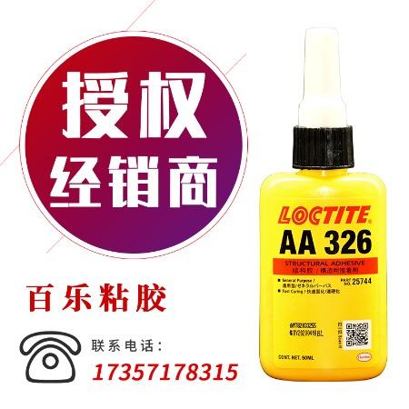 进口loctite AA326胶水 粘接金属磁钢电机胶水 高强度结构胶 27年正品销售