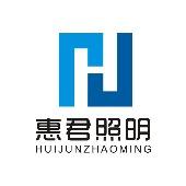 扬州市惠君照明科技有限公司