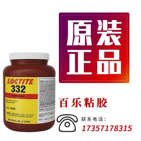 汉高乐泰332结构胶 电动机永磁铁固定胶 aa332胶水 广州批发商