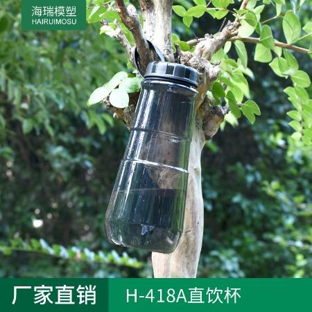 户外运动水杯 H-418A大容量旅行壶 TRITAN便携塑料杯 户外直饮杯