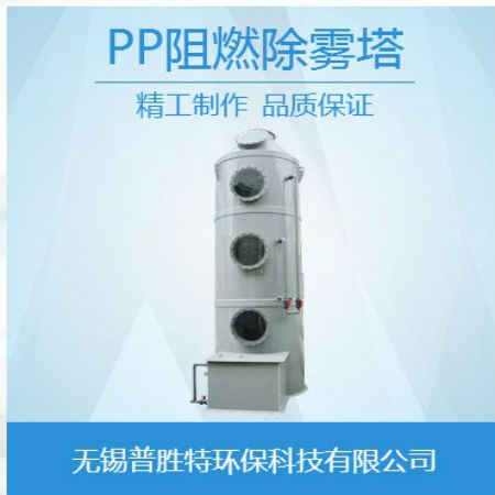 pp废气喷淋塔 耐酸碱环保设备洗涤塔 除雾喷淋洗涤塔