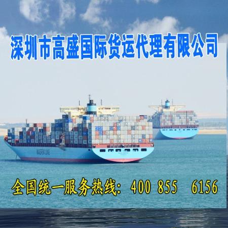 提供到Celje /采列(斯洛文尼亚)国际海运货代 国际物流 拼箱出口