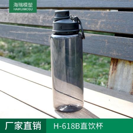 厂家直销 H-618B塑料运动水壶 户外运动水杯 直饮杯 不含BPA
