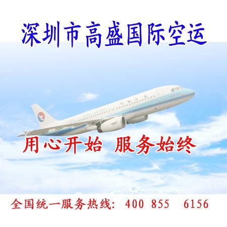 空运国际空运 国际快递服务