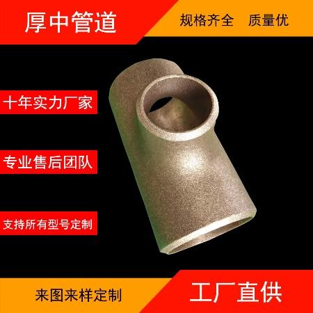 不锈钢三通 无缝三通 碳钢异径焊接三通 合金三通 铜三通