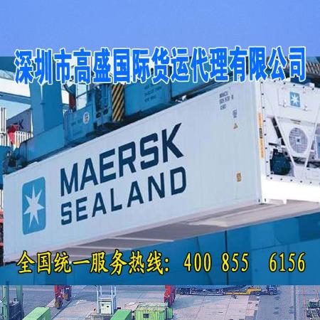 供应到Graz /格拉茨(奥地利)际海运货代 深圳广州国际海运