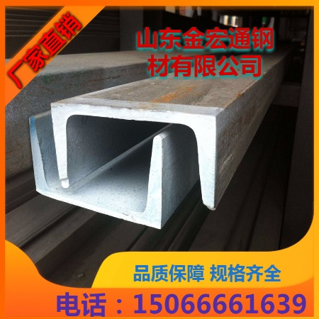 河南槽钢、商丘槽钢销售厂家,金宏通钢材厂家高质量供应 现货配送到厂