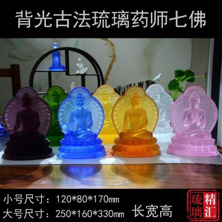 广州琉璃工艺品厂家 琉璃佛像厂家 琉璃药师七佛 琉璃药师佛厂家 琉璃药师坛城佛像 琉璃工厂