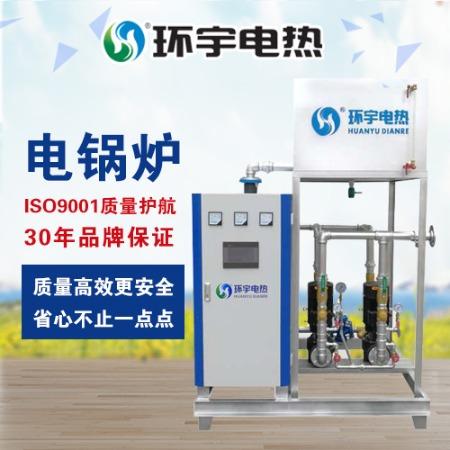 环宇电热|内蒙古电锅炉机组|定制电采暖锅炉|电锅炉机组价格