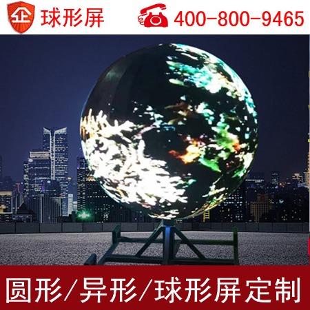 上海异形屏led球形显示屏 创意电子屏 柔性led屏幕 软屏厂家定制