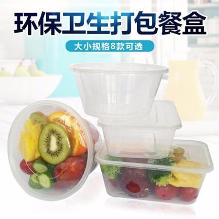 盛林一次性饭盒外卖打包环保PP塑料饭盒长方形圆形透明保鲜快餐饭盒