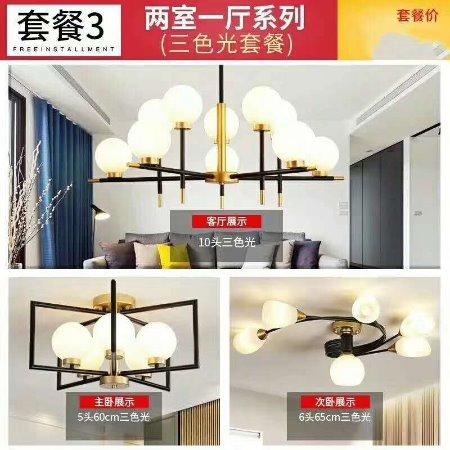 杭州新款全屋定制套餐灯,价格好,包安装