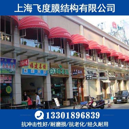 上海Feidu/飞度厂家直销浙江杭州西瓜篷庭院帐篷法式蓬 窗台固定雨篷 酒店雨棚