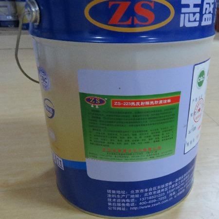 志盛威华ZS-233 高温热反射涂料-高温窑炉- 厂家直销