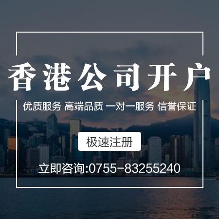 香港公司开户 恒通国际 快速办理开香港公司户口