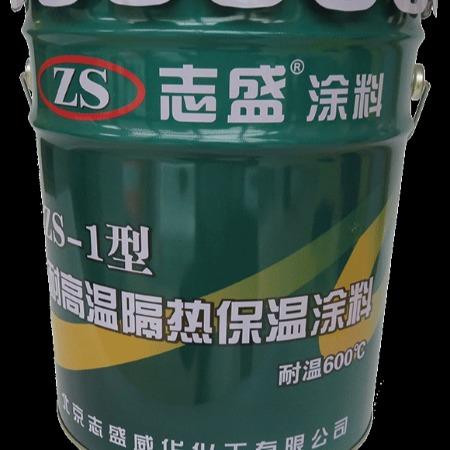 北京志盛威华厂家直销-ZS-1 耐高温隔热保温涂料 耐温1000℃