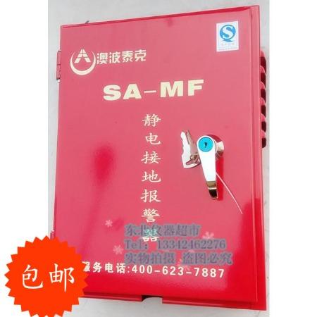 SA-MF SA-MP静电接地报警器