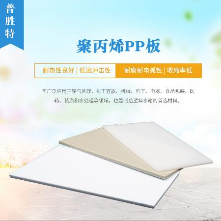 厂家直销纯原料pp板  PP阻燃板  聚丙烯高密度板  工业用耐磨板材