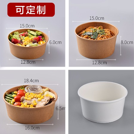 一次性牛皮纸杯轻食碗外卖打包便携环保纸碗可定制logo