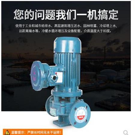 西藏立式管道泵离心泵油泵 核能暖通节能厂家生产 可定制质量可靠价格公道