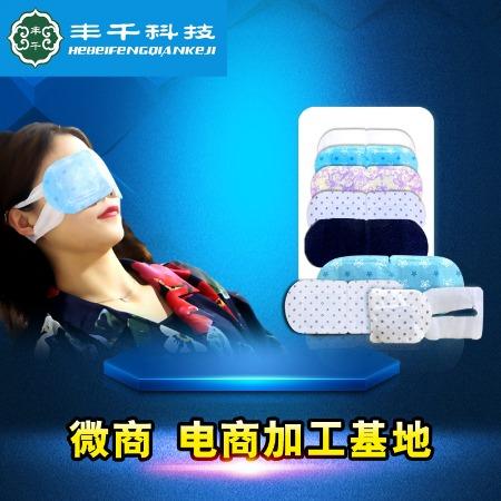 定制代加工 oem热敷眼罩艾草厂家贴牌自发热眼罩
