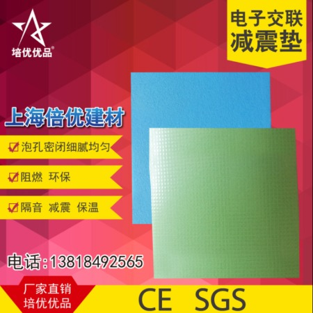 上海倍优隔音减震垫 电子交连聚乙烯隔音减震垫 楼板隔音减震垫XPE发泡减震垫