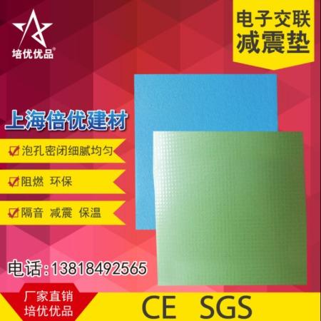 上海倍优隔音减震垫电子交连楼板隔音减震垫XPE发泡减震垫 电子交连聚乙烯隔音减震垫