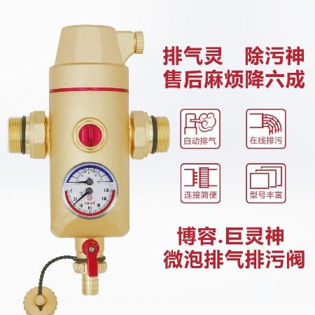 微泡排气除污装置 微泡磁性过滤器代理 微泡排气排污阀价格