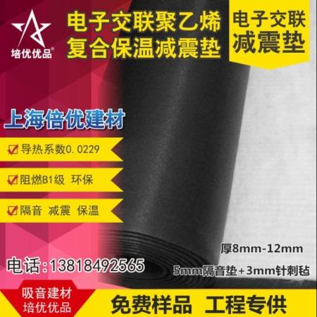复合隔音保温减震垫 IXPE复合玻纤 减震垫 上海复合保温隔音垫送货开票