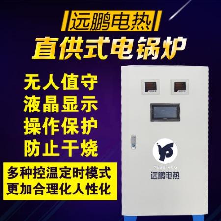 远鹏电热|哈尔滨蒸汽电锅炉|工业电锅炉|采暖电锅炉|电锅炉厂家直销