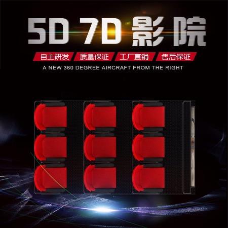 5D7D影院 动感影院设备 互动影院 6座9座12座 内容座椅可加工定制vr体验馆加盟设备拓普互动