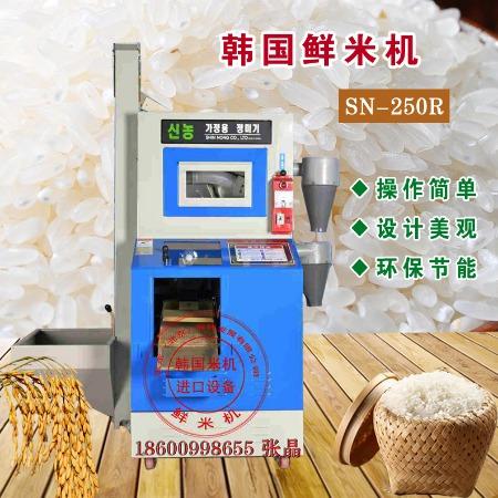 适合南方细长水稻的sn250r韩国米机 韩国现磨现卖鲜米机设备欢迎来电采购