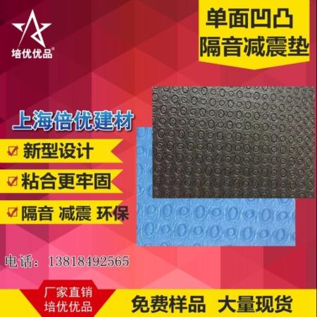 上海倍优隔音减震垫凹凸楼板隔音减震垫XPE发泡减震垫 电子交连聚乙烯隔音减震垫
