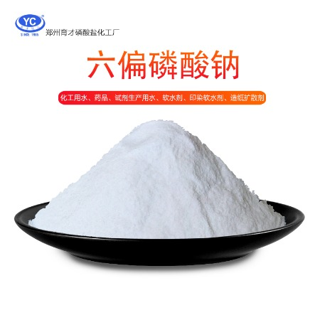 现货供应工业级六偏磷酸钠 68%含量六偏磷酸钠 厂家直销