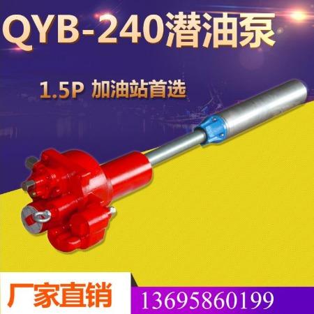 加油站潜油泵 柴油潜油泵 潜油泵YHQYB-240 1.5P潜油泵