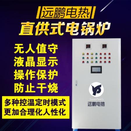 远鹏电热 |工业电锅炉|内蒙古智能操控变频采暖炉|电采暖锅炉厂家