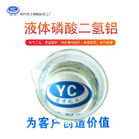磷酸二氢铝生产厂家 育才磷酸盐化工厂