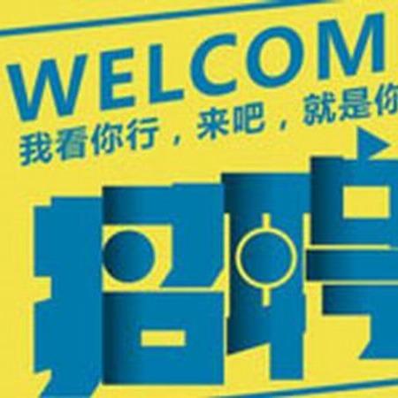 海安就业网-m.hazpw.org-海安招聘网,海安网