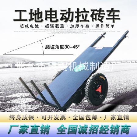 工地电动平板车 电动平板车 工地电动拉砖车 电动拉砖平板车