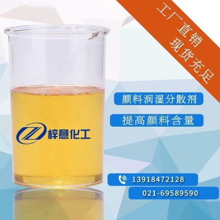 有机颜料分散剂 低气泡性色浆稳定储存性好 可替代BYK190迪高750W