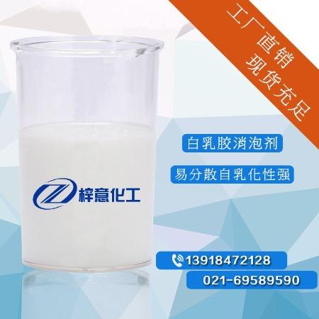 上海梓意 消泡剂 有机硅水性消泡剂 专业水处理多年经验 诚信商家 品质信赖 量大批发 长期供应