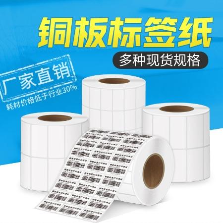 苏州空白标签订制 不干胶印刷厂家  艾利空白标签  空白打印标签  空白标签纸厂家  空白标签代打印
