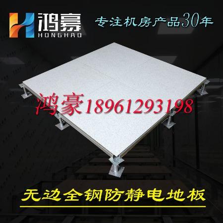 无边国标全钢防静电地板 全钢静电地板无边高架地板 HPL/PVC无边架空地板